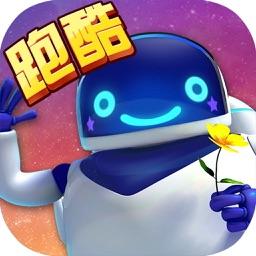 机器人跑酷-全民无限3d酷跑小游戏