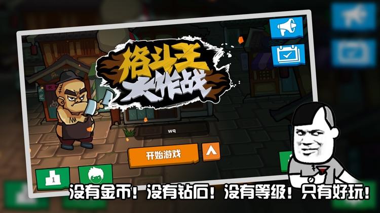 格斗王大作战 screenshot-3