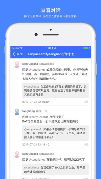 水木说 aka ysmth - 水木社区非官方客户端 screenshot-3