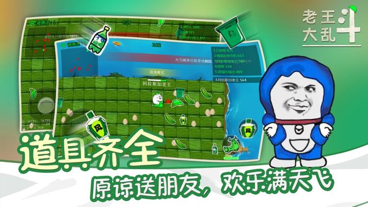 最囧大逃杀ol热门手游-搞笑大逃杀游戏 screenshot-4