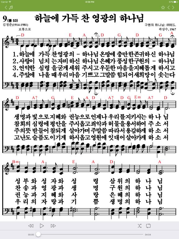 제자성경찬송のおすすめ画像5