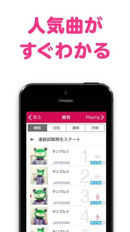 カラオケアプリカシレボ!JOYSOUND-カラオケ&歌詞検索 screenshot-3