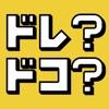 【ドレ?ドコ?】脱出ゲーム感覚の謎解きパズルゲーム - iPhoneアプリ