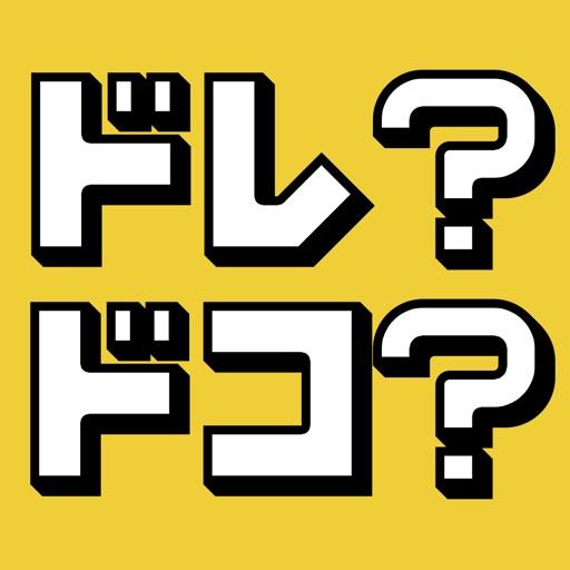 【ドレ?ドコ?】脱出ゲーム感覚の謎解きパズルゲーム