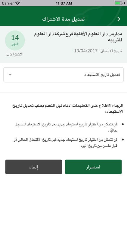 تأميناتي screenshot-4