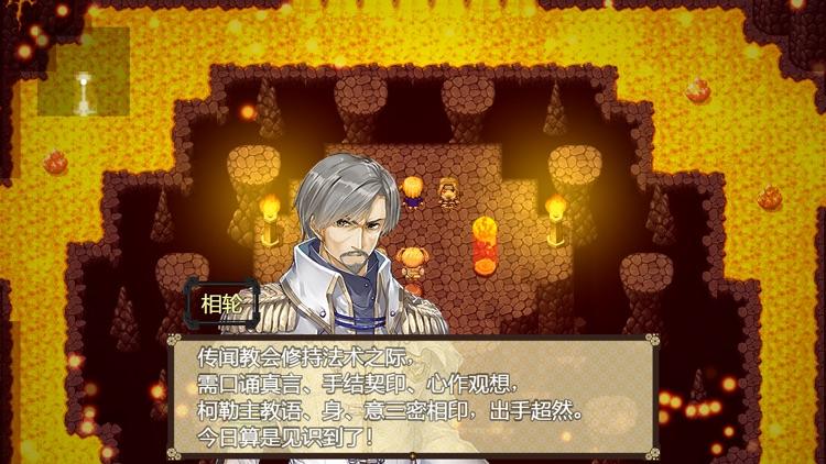 祛魅·入灭(祛魅2) screenshot-4