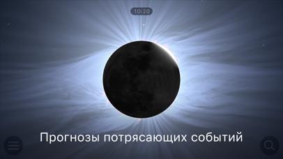 Sky Guide AR Скриншоты6