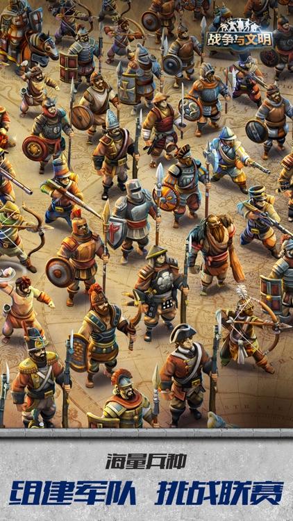 战争与文明 - 席卷全球的史诗策略游戏 screenshot-4