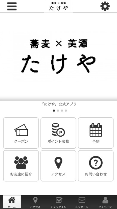 点击获取蕎麦×美酒たけや公式アプリ