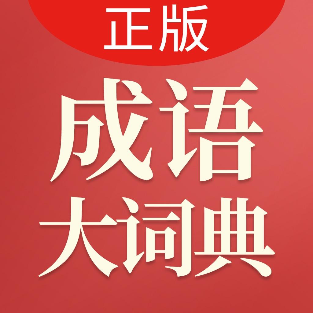 成语大词典-商务国际版海笛出品