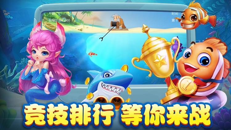 捕鱼传说-官方 screenshot-3