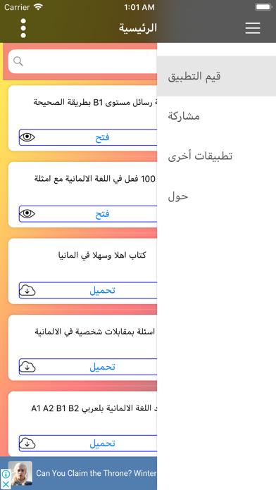 messages.download المكتبة الالمانية software