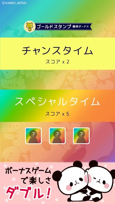 もちもちぱんだ ババ抜き【公式アプリ】 screenshot1