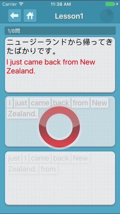 英会話の達人(プロ版) screenshot-3