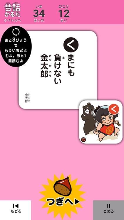 昔話かるた読み上げアプリ(日本のはなし) screenshot-3