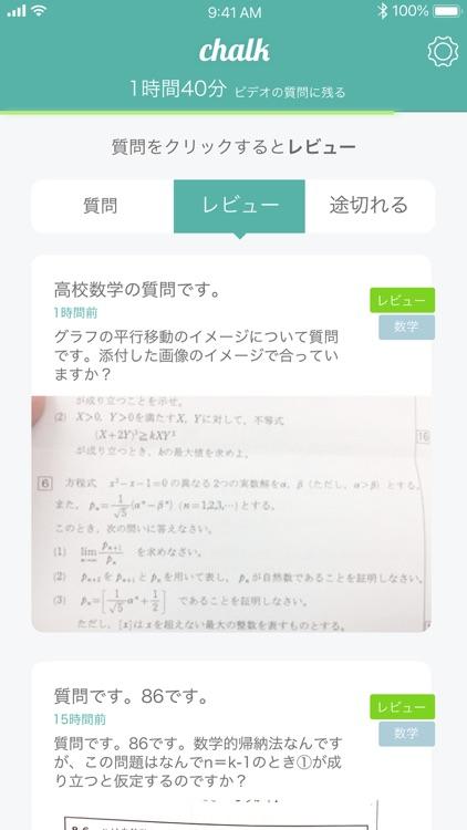 Chalk 勉強の質問を京大生がビデオ通話で今すぐ解決! screenshot-4