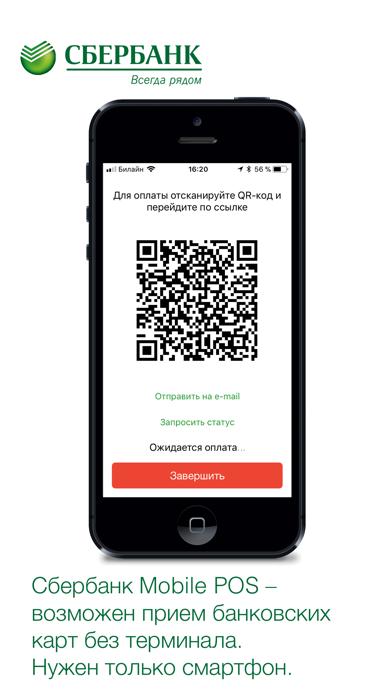 Sberbank Mobile POSСкриншоты 3