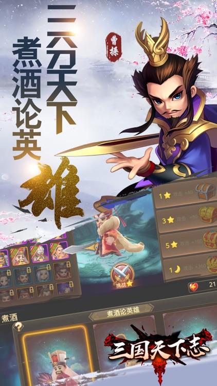 三国天下志-热门策略三国手游 screenshot-3
