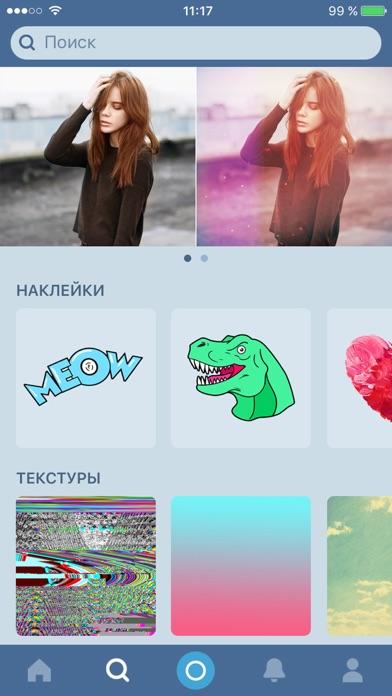 Avatan Социальный Фоторедактор Скриншоты3