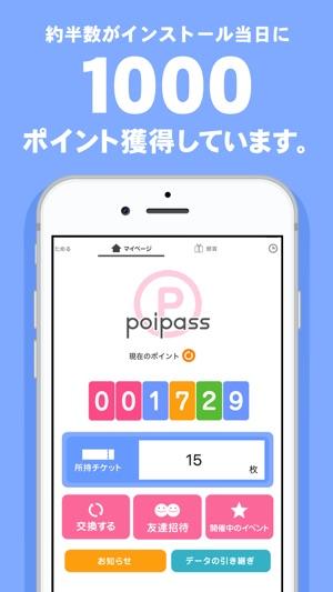 0e33b02b15456 ポイパス-お小遣いが稼げるポイントアプリ」をApp Storeで