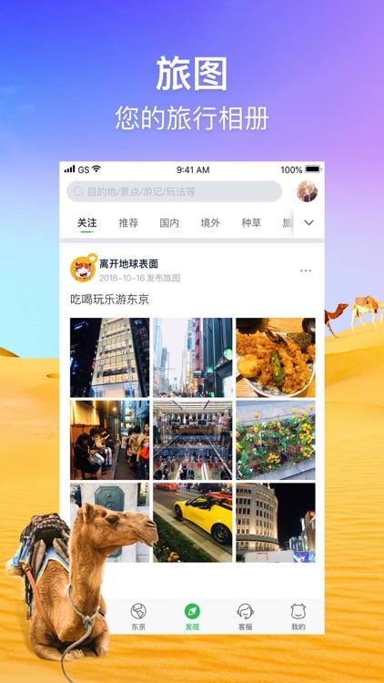 途牛旅游PRO-让旅游更简单 screenshot-3