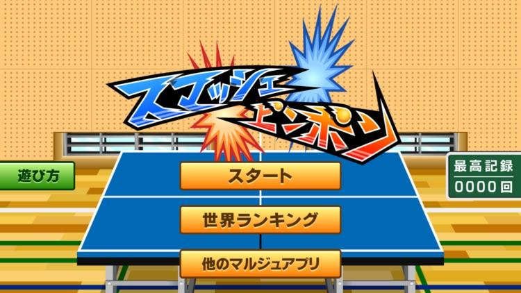 Smash Ping-Pong screenshot-4