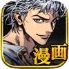 【マンガ】ジョーカー - iPadアプリ