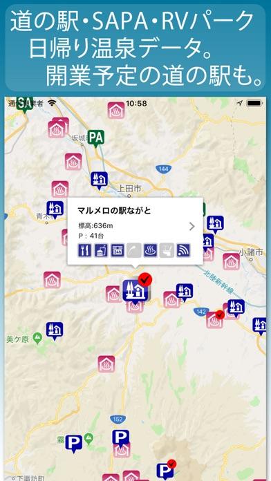 仮眠車中泊場所マップ drivePmap lite紹介画像1