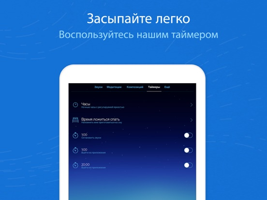 Relax Melodies P: Sleep Sounds Скриншоты11