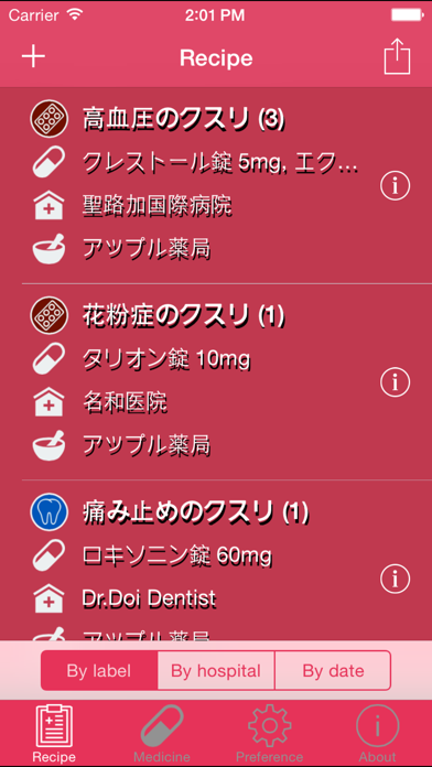 Prescription screenshot one