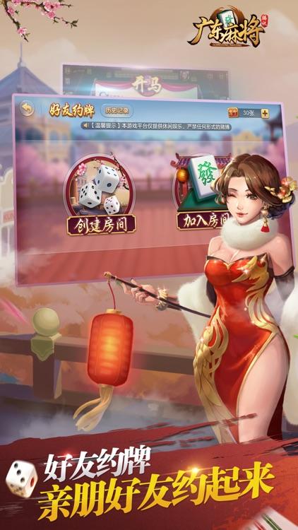 腾讯广东麻将 screenshot-3