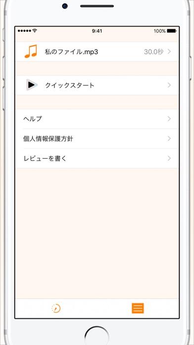 周期タイマー+ screenshot1