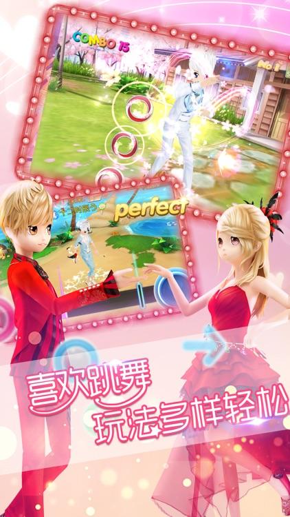 恋舞OL-狂欢盛典 screenshot-4