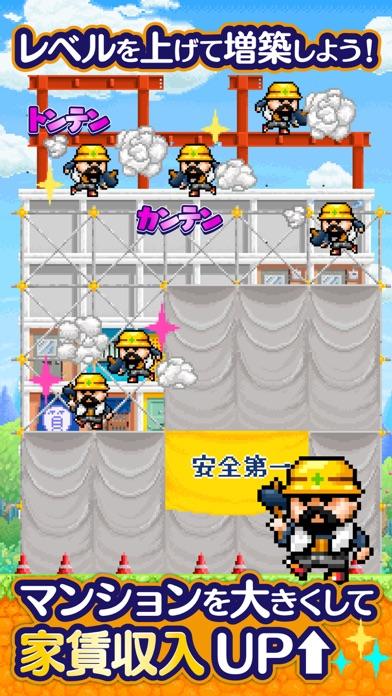 勇者のマンション 人気のRPGマンション経営ゲーム!スクリーンショット4