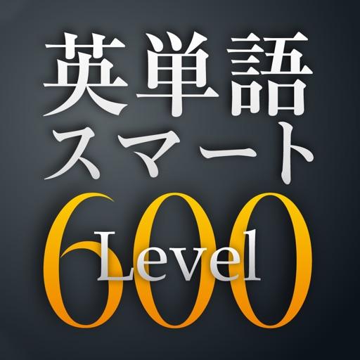 TOEIC TEST英単語スマートLevel 600