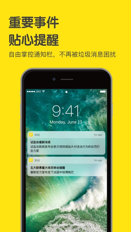 即刻-快乐大本营官方推荐 screenshot-4