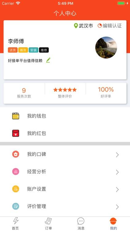 共享师傅-安装维修师傅接单平台 screenshot-4