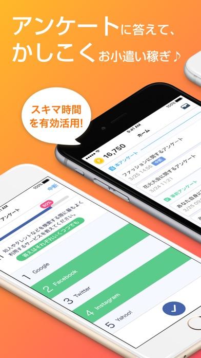 アンケート・アプリ Fastask(ファストアスク)スクリーンショット1