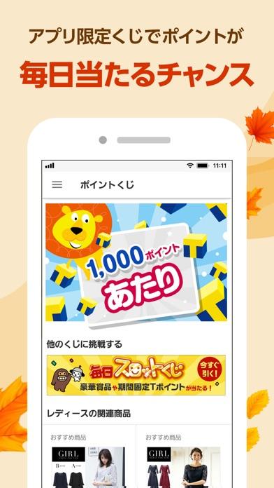 Yahoo!ショッピング紹介画像5