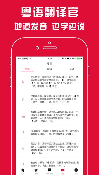 粤语翻译官 - 广东话学习必备的粤语翻译神器のおすすめ画像4