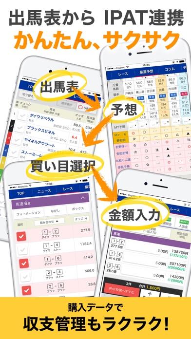 競馬情報 netkeibaのスクリーンショット3