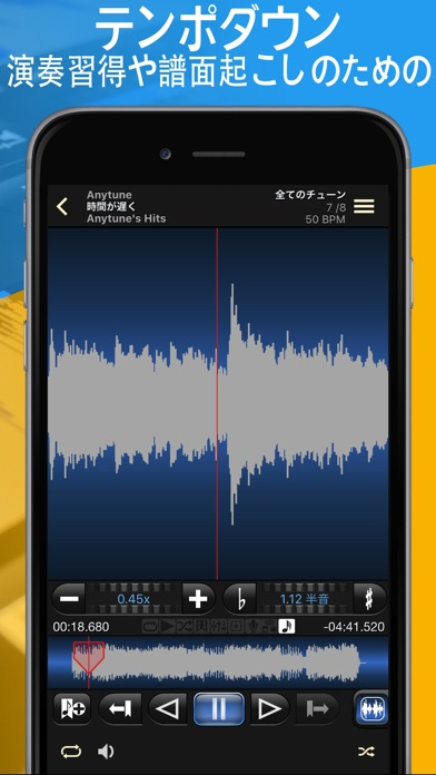 Anytune Pro+ screenshot1