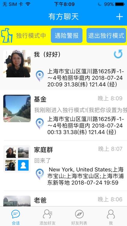 有方聊天 screenshot-2