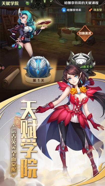 最终契约(战力全开 欧皇对决) screenshot-3