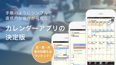 Refills カレンダー・スケジュール帳・システム手帳スクリーンショット