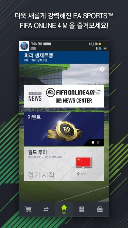 FIFA ONLINE 4 M by EA SPORTS™ screenshot-4