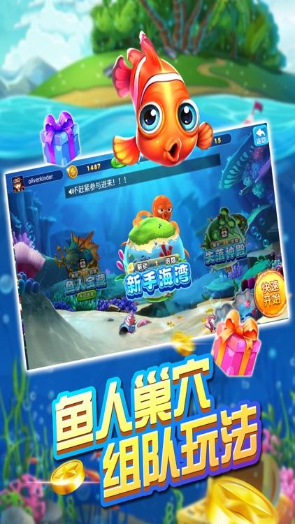 开心捕鱼-新版欢乐捕鱼游戏