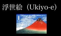 Ukiyo-e clock