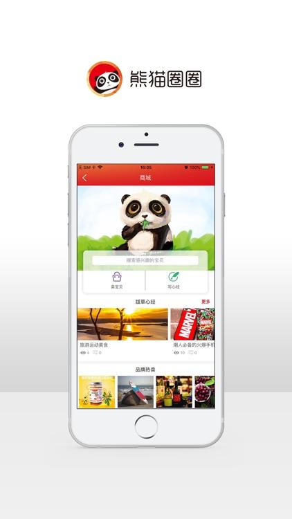 Pandatopia screenshot-3