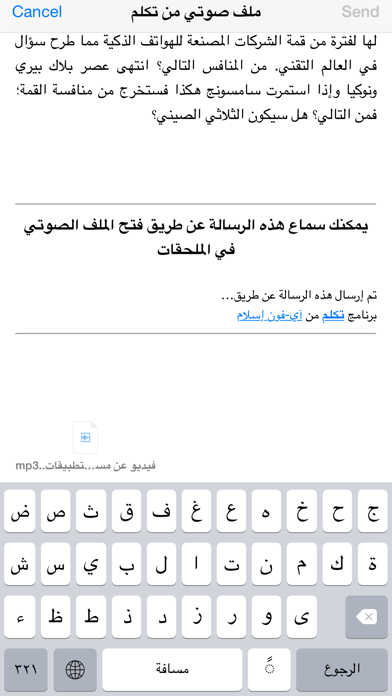 Screenshot for Arabic TTS - تكلم in Jordan App Store